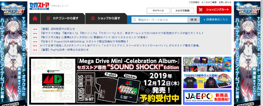 How To Buy From Sega Store Japan Remambo Jp