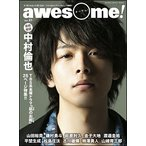awesome!(オーサム)VOL.31(64805/シンコー・ミュージック・ムック)
