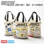 SNOOPY PEANUTS スヌーピー ピーナッツ キャラクター トートバッグ ランチバッグ バック ギフト グッズ プレゼント ラッピング 出産祝い お祝い 誕生日祝い 雑貨