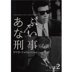 あぶない刑事 DVD Collection VOL.2 [DVD]