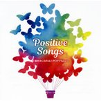 CD)Positive Songs〜前向きになれるJ-POP Piano〜 (KICS-3781)