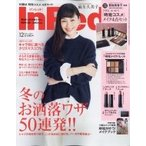 In Red (インレッド) 2019年 12月号【特別付録:アダム エ ロペ 時短コスメセット】 / InRed編集部 〔雑誌〕