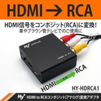 Hy+ HDMI to RCAコンポジット(アナログ)変換アダプタ HY-HDRCA1
