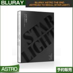 Bluray ASTRO THE 2ND ASTROAD to SEOUL [STAR LIGHT] 韓国音楽チャート反映 1次予約