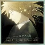 Various Artists ピアノの森 FAVORITE COLLECTION AND MORE CD