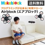 Makeblock Airblock 知育ドローン